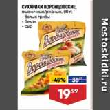 СУХАРИКИ ВОРОНЦОВСКИЕ, пшеничные/ржаные,  белые грибы/ бекон/ сыр, Вес: 80 г