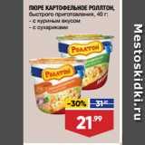 ПЮРЕ КАРТОФЕЛЬНОЕ РОЛЛТОН, быстрого приготовления,  с куриным вкусом/ с сухариками, Вес: 40 г