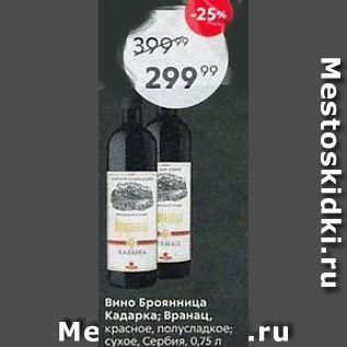 Акция - Вино Броянница Кадарка