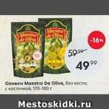 Магазин:Пятёрочка,Скидка:Оливки Маеstro De Ollva