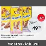 Скидка: Шоколад Nesquik