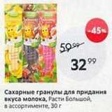 Магазин:Пятёрочка,Скидка:Сахарные гранулы для придания вкуса молока