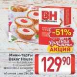 Билла Акции - Мини-тарты Baker House