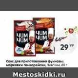 Магазин:Пятёрочка,Скидка:Соус для приготовления фунчозы