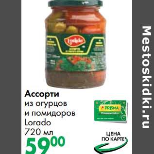 Рецепты ассорти из огурцов с помидорами