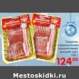 """Манго Акции - Грудинка """"Царицынская"""" сырокопченая  высший сорт"""