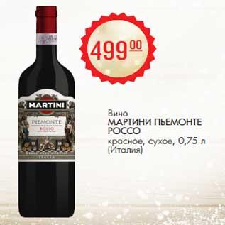 Вино мартини пьемонте