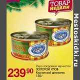Магнит универсам Акции - Икра лососевая зернистая Золотой Улов Камчатский деликатес