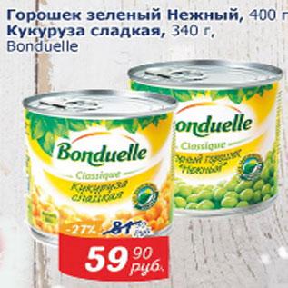 Акция - Горошек зеленый Нежный/кукуруза сладкая Bonduelle