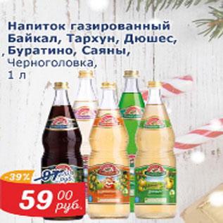 Акция - Напиток газированный Байкал, Тархун, Дюшес, Буратино, Саяны, Черноголовка