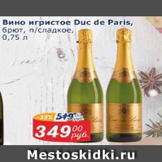 Акция - Вино игристое Duc de Paris