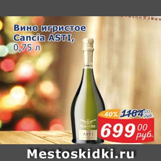 Акция - Вино игристое Cancia ASTI