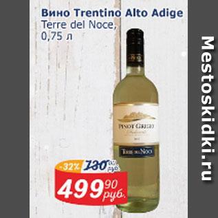 Акция - Вино Trentino Alto Adige Terre del Noce