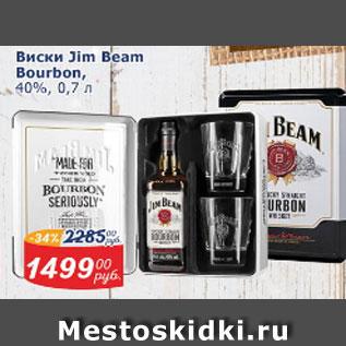 Акция - Виски Jim Beam Bourbon 40%