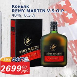 Акция - Коньяк Remy Martin V.S.O.P., 40%