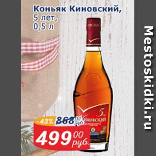 Акция - Коньяк Киновский 5 лет