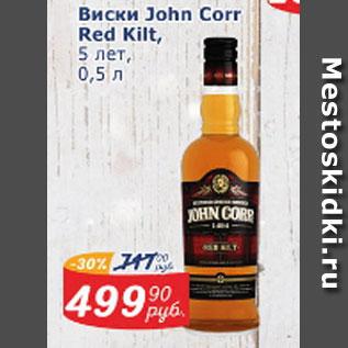 Акция - Виски John Corr Red Kilt 5 лет