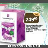 Подарочный набор ЧЕРНЫЙ ЖЕМЧУГ ОЧАРОВАНИЕ дневной и ночной крем для лица
