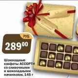 Шоколадные конфеты АССОРТИ со сливочными и шоколадными начинками