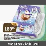 MILKA фигурный шоколад молочный в форме шара с кремовой молочной начинкой