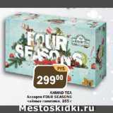 AHMAD TEA Ассорти FOUR SEASONS чайные пакетики