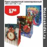 Магазин:Авоська,Скидка:Пакет подарочный ламинированный 180 х 227 см