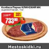Колбаса Парме КЛИНСКИЙ МК сырокопченая