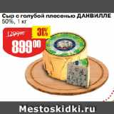 Сыр с голубой плесенью ДАНВИЛЛЕ 50%