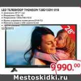 Скидка: LED ТЕЛЕВИЗОР THOMSON T28D15DH-01B