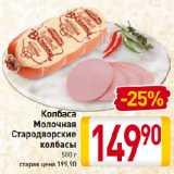 Скидка: Колбаса Молочная Стародворские колбасы