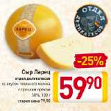 Скидка: Сыр Ларец, отдел деликатесов, со вкусом топленого молока, с грецким орехом 50%