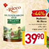 Скидка: Майонез Mr.Ricco на перепелином яйце 67%