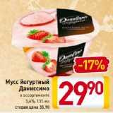 Скидка: Мусс йогуртный Даниссимо в ассортименте 5,4%