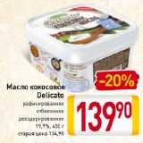 Скидка: Масло кокосовое Delicato рафинированное отбеленное дезодорированное 99,9%