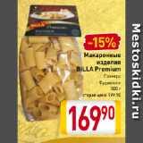 Скидка: Макаронные изделия BILLA Premium Паккери, Фуззилони