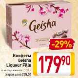 Скидка: Конфеты Geisha Liqueur Fills в ассортименте
