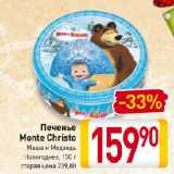 Скидка: Печенье Monte Christo Маша и Медведь Новогоднее