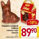 Скидка: Подарок сладкий Собака символ года Сказка