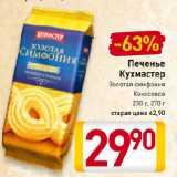 Печенье Кухмастер Золотая симфония, Кокосовое, Количество: 1 шт