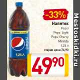 Скидка: Напиток Pepsi, Pepsi Light, Pepsi Сherry, Mirinda