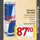 Скидка: Напиток Red Bull энергетический в ассортименте Австрия