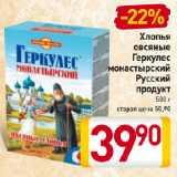 Скидка: Хлопья овсяные Геркулес монастырский Русский продукт