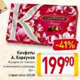 Скидка: Конфеты А. Коркунов Ассорти из темного и молочного шоколада