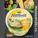 Скидка: Сыр ARLA NATURA Сливочный