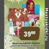 Магазин:Перекрёсток Экспресс,Скидка:Шоколад КАПЛЯ РАДУГИ молочный фигурный на палочке «Собачки»