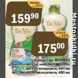 Скидка: Средство BIOMIO для мытья посуды, овощей и фруктов, с маслом мандарина; без запаха, гипоаллергенно