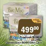 Скидка: Порошок BIOMIO для стирки цветного белья, белого белья