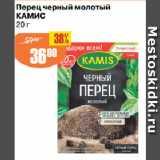 Магазин:Авоська,Скидка:Перец черный молотый КАМИС