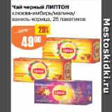 Магазин:Авоська,Скидка:Чай черный ЛИПТОН клюква-имбирь/малина/ ваниль-корица