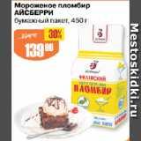 Скидка: Мороженое пломбир АЙСБЕРРИ бумажный пакет